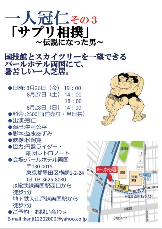一人冠仁 その3 「サプリ相撲」~伝説になった男~
