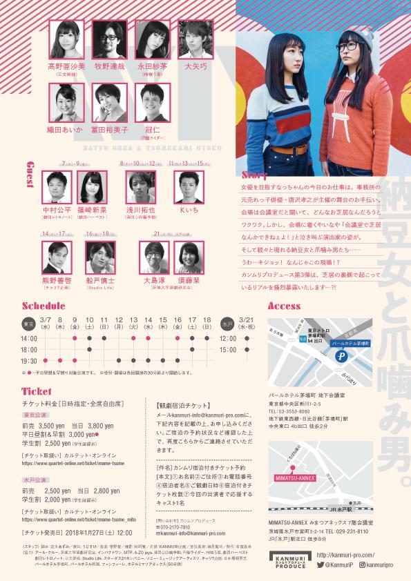 カンムリプロデュース第3弾「納豆女と爪噛み男。」チラシ裏面