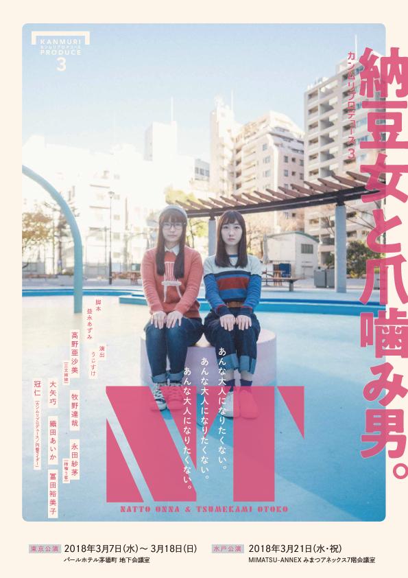 カンムリプロデュース第3弾「納豆女と爪噛み男。」のチラシ表面