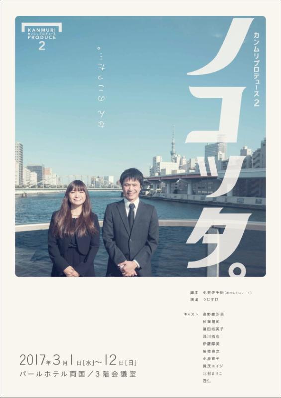 カンムリプロデュース第2弾 ノコッタ。