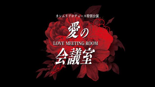 愛の会議室